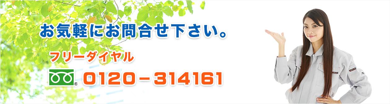お気軽にお問い合わせください。フレーダイヤル 0120-314161